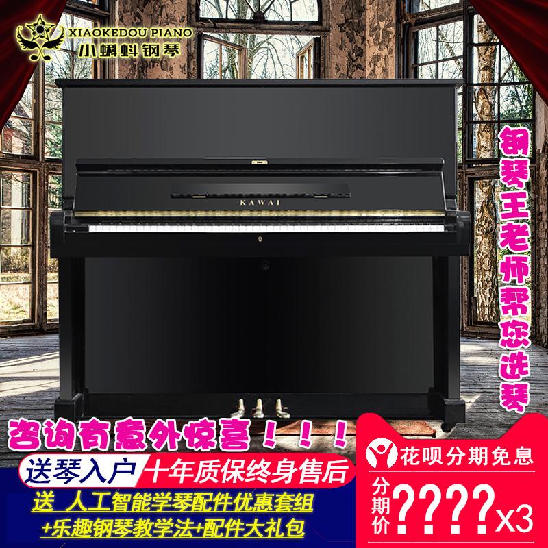 日本原装二手钢琴 卡哇伊/KAWAI KU1B/KU2D/KU3B/KU5D 家用钢琴