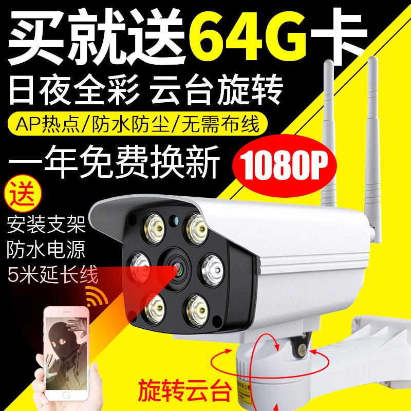安爸室外防水摄像头无线wifi监控器枪机高清夜视网络套装家用监控