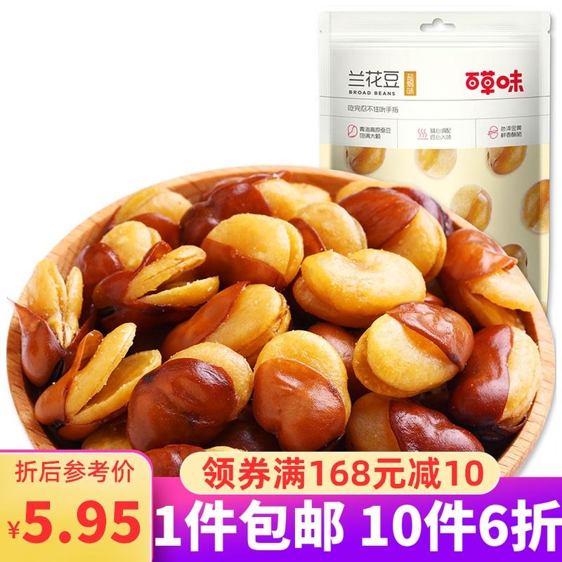 12月02日最新优惠【10件6折】百草味210g休闲兰花豆