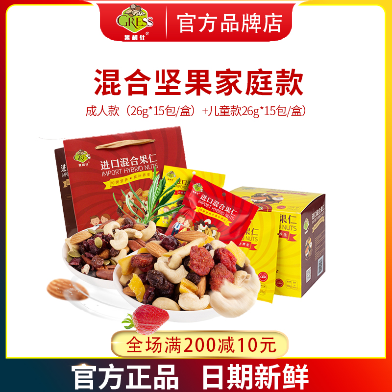 Grace guolish imported mixed nuts family style leisure healthy dry fruit snacks mixed gift box