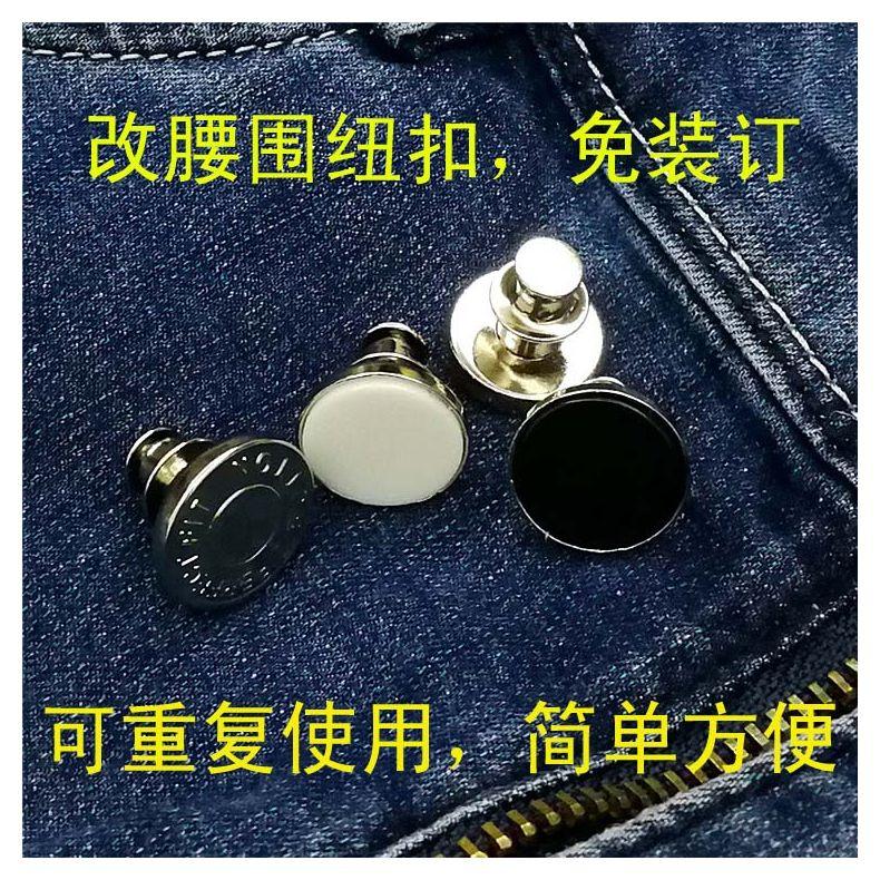 裤腰改小 金属牛仔裤扣子可调节拆卸 收缩腰围大免钉纽扣