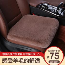 汽车坐垫冬季羊毛三件套保暖单座无靠背新款兔毛加厚通用免绑车垫图片
