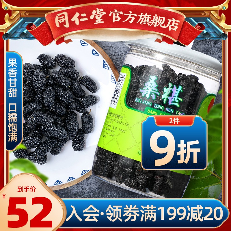 Official website of Beijing Tongrentang flagship store: dried black mulberry, genuine mulberry, 200g snack, canned tea