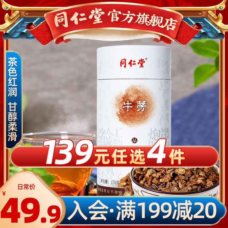 Beijing Tongrentang burdock root health tea burdock tea soaked in water can be combined with burdock cassia seed chrysanthemum tea