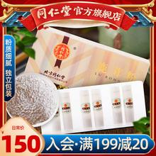 北京同仁堂 鹿茸粉1g*6瓶 煲汤可泡酒口服旗舰店官网正品