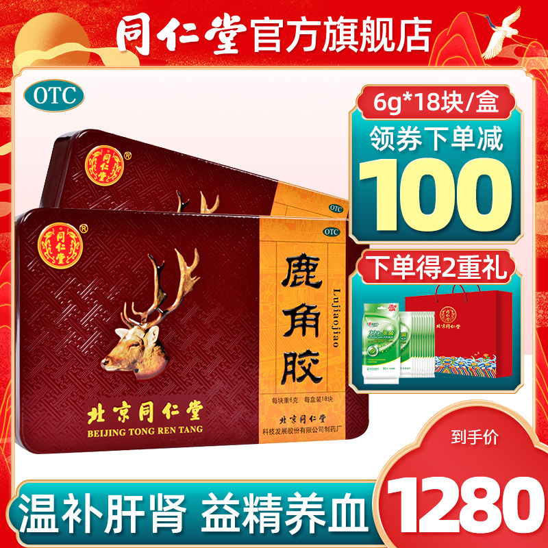 Beijing Tongrentang deer antler glue 6G * 18yuan / box