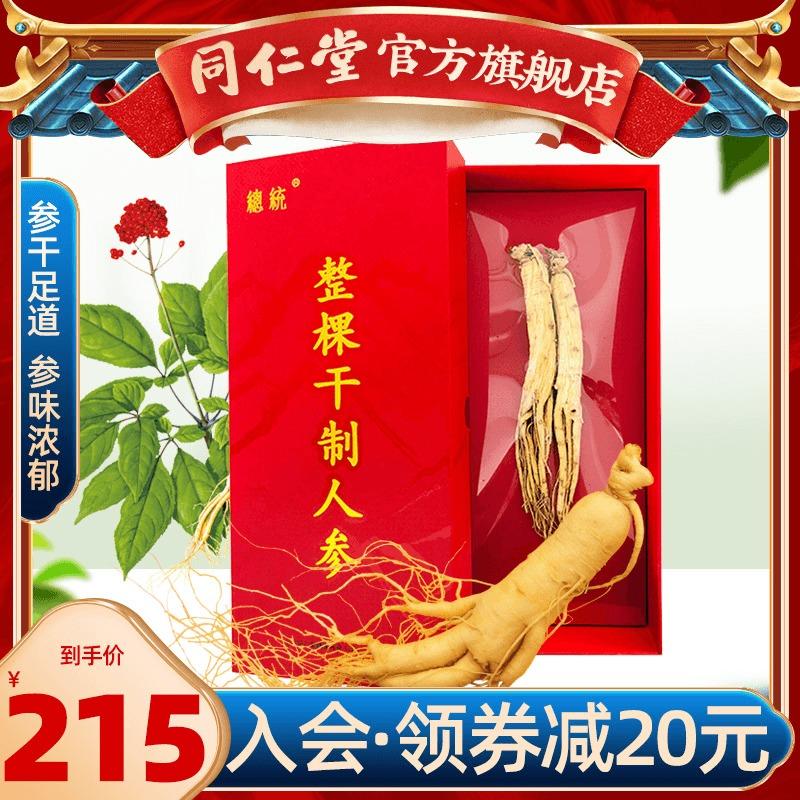 北京同仁堂の公式ウェブサイトの朝鮮人参吉林白頭山の規格品の白参生は干したものを日に当てて乾かします。