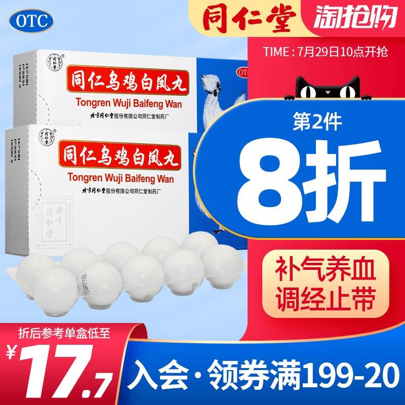 Beijing Tongrentang Wuji Baifeng pill Dami pill 10 pills gynecological irregular menstruation Qi Nourishing Blood flagship store official website