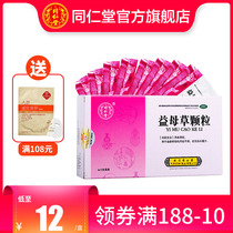 Tongrentang flagship store official website Herbal Granules Female menstruation not adjust dysmenorrhea quantity less menstruation medicine