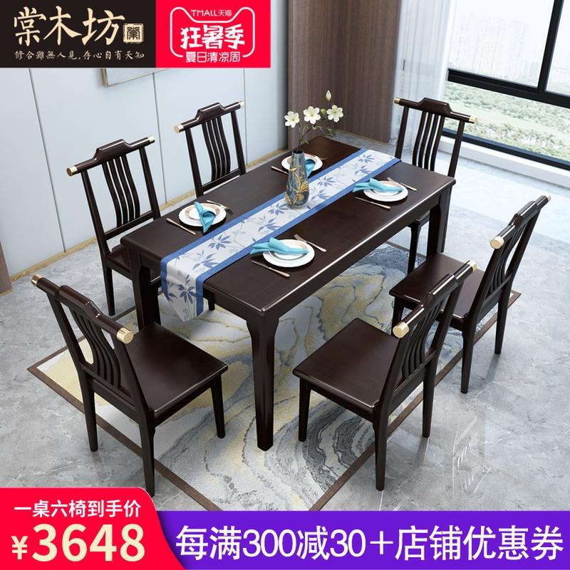 棠木坊新中式实木餐桌椅组合长方形餐桌一桌四椅一桌六椅餐厅家具