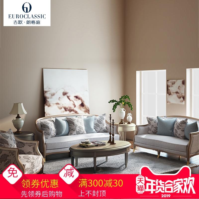 古欧世家 美式布艺沙发组合简美客厅家具轻奢风格沙发小户型GU275