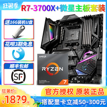 AMD R7 3700X/2700X Ryzen7 8-core Processor Box Desktop Computer Microstar X470/X570/B450 Main Board CPU Set Non-Bulk 3800X 3900X