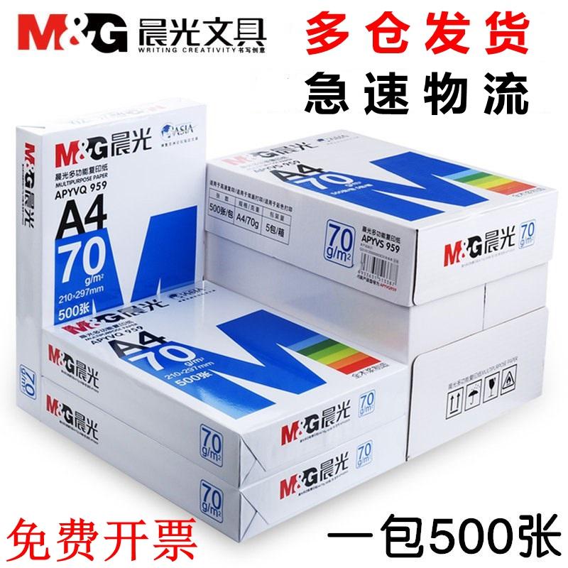 包邮 晨光多功能复印纸 单包500张A4打印纯木浆高办公纸 70G 整箱