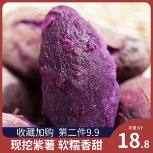 新鲜紫薯农家地瓜红皮薯粗粮紫心板栗紫番薯5斤