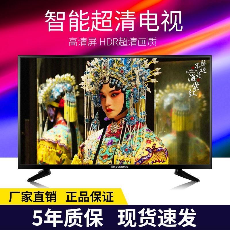 王牌网络wifi智能32寸42 50 55 22 24 26 28高清4K曲面液晶电视机