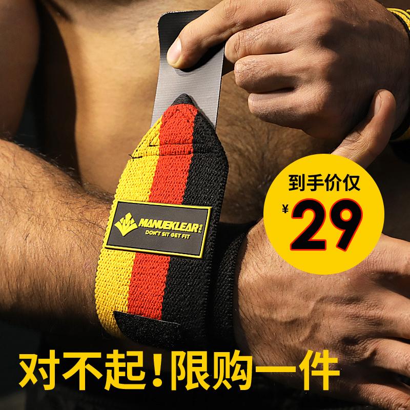健身护腕男绑带力量训练护手腕卧推力量举手套弹力加压护腕助力带