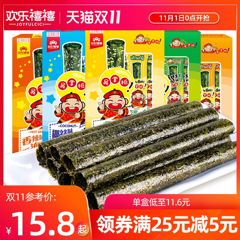 欢乐禧禧海苔卷28.8 g寿司包饭紫菜