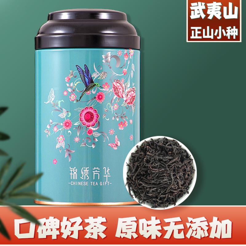 2020新茶正山小种红茶正宗浓香型散装礼盒罐装皇誉茶叶