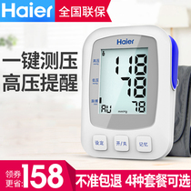 Haier electronic sphygmomanometer automatic accurate blood pressure measuring instrument
