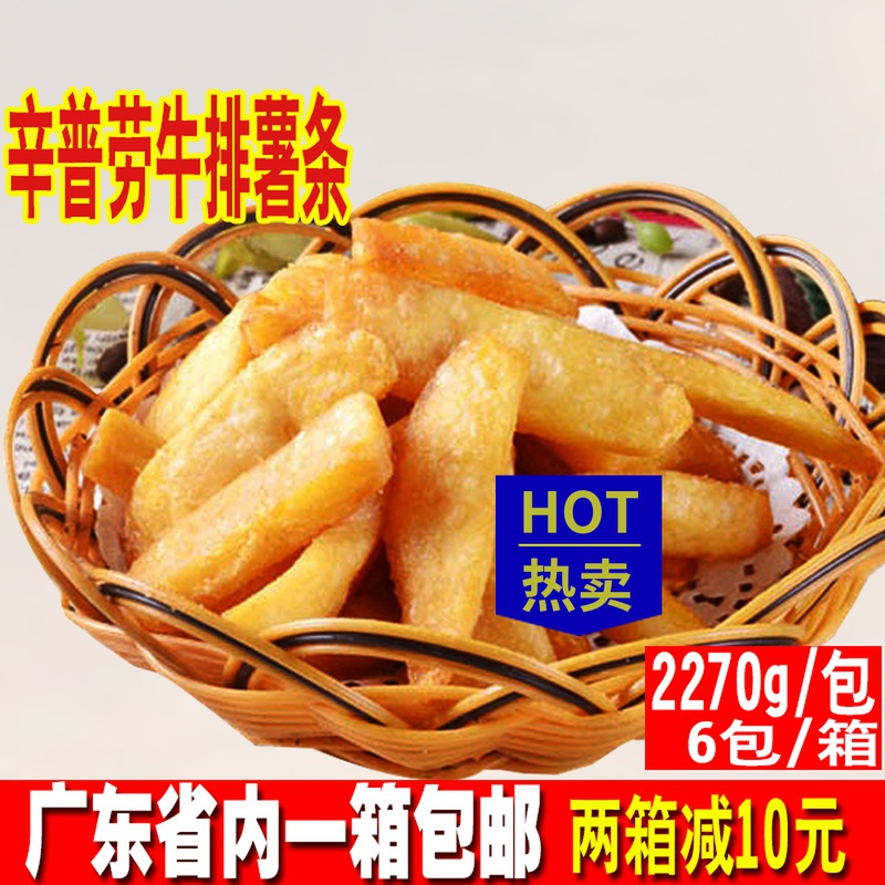 辛普劳牛排薯条粗大油炸冷冻速冻半成品经典零食小吃整箱广东包邮