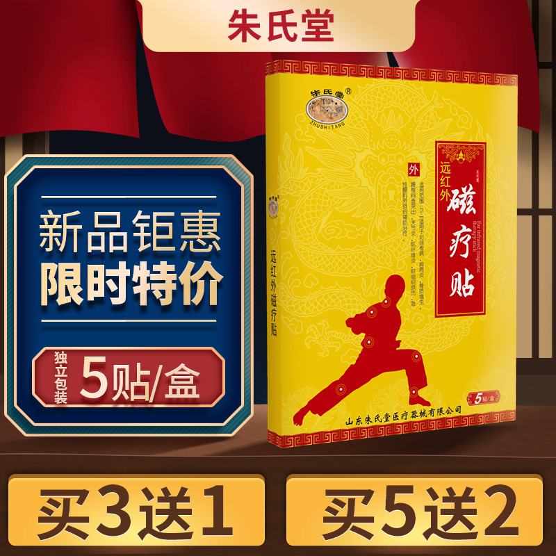Low back pain, lumbar disc herniation, cervical spondylosis, periarthritis of shoulder physical therapy paste special paste, far infrared magnetic therapy paste
