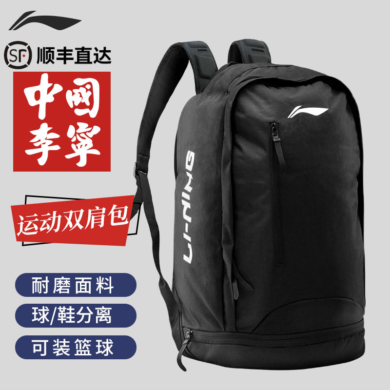 Li Ning backpack for men's large capacity basketball cycling trip outdoor mountaineering bag computer bag sports backpack