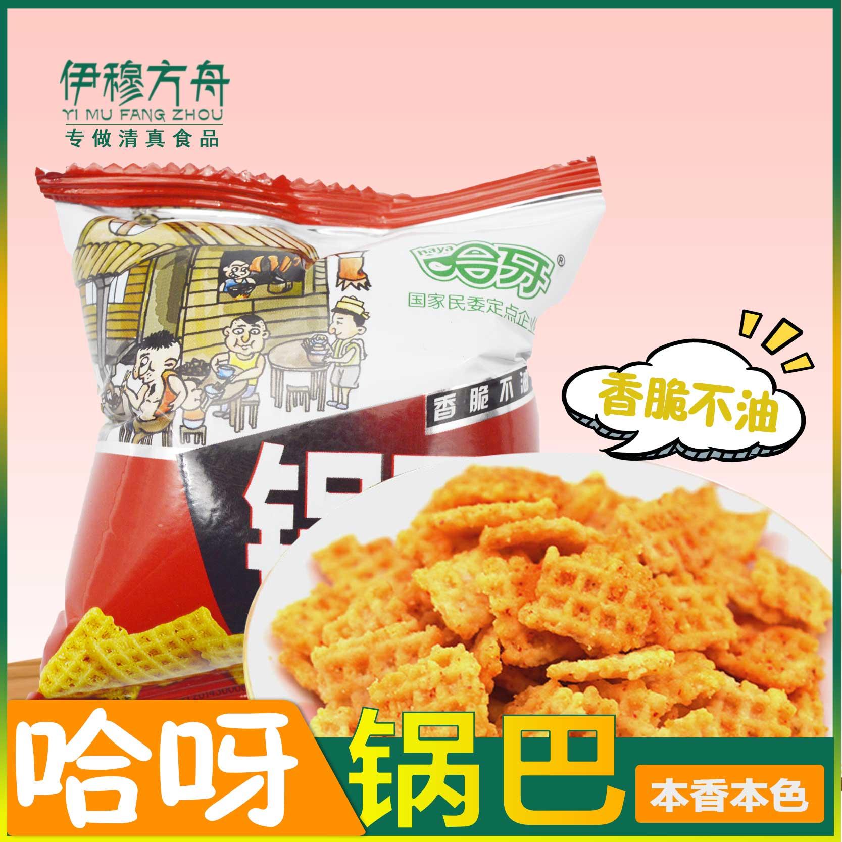 哈牙锅巴清真食品休闲食品特产零食饼干膨化香米油炸食品包邮