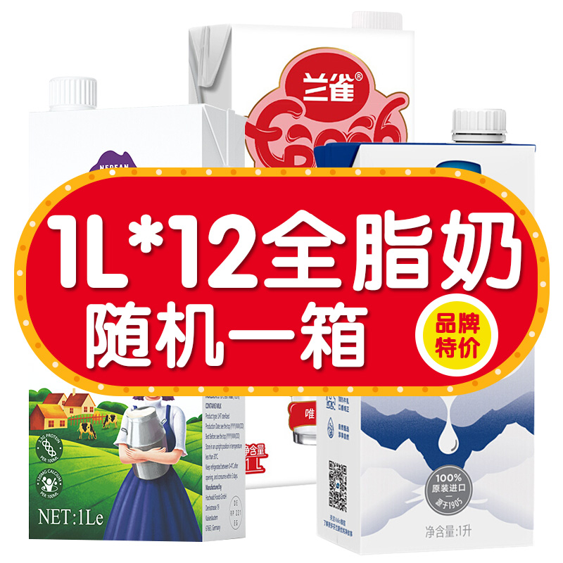 1L * 12 boxes of full fat pure milk imported random brand yogurt household commercial full box children and adolescents