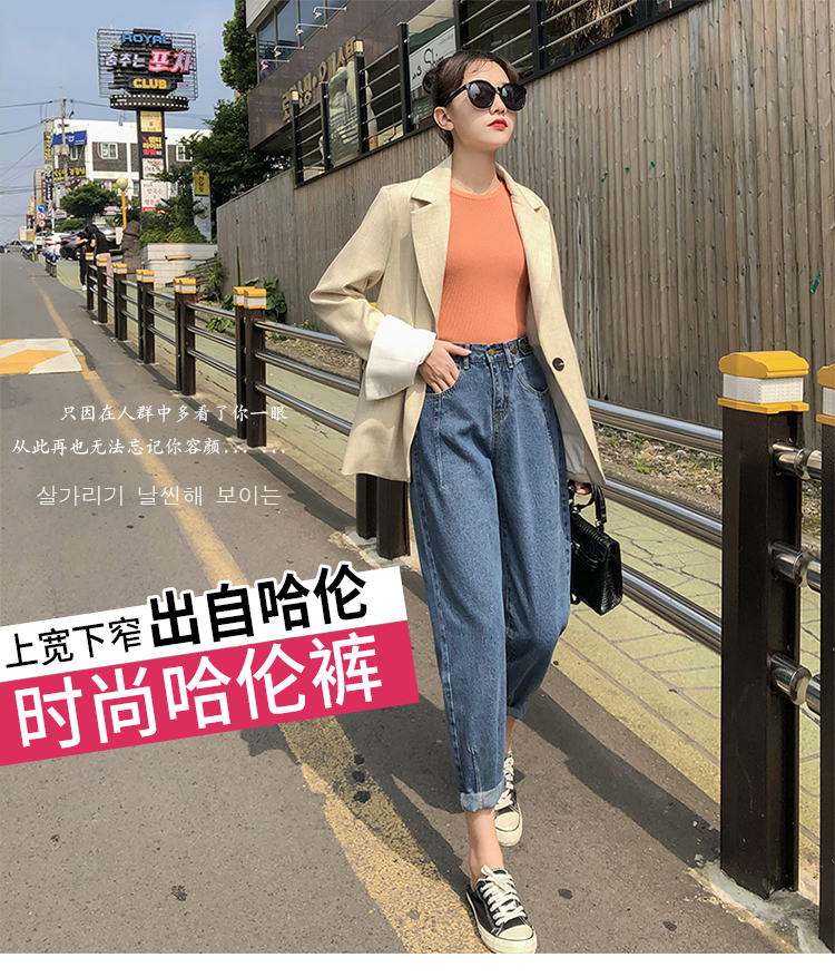 2019秋冬款时尚  女 哈伦牛仔裤