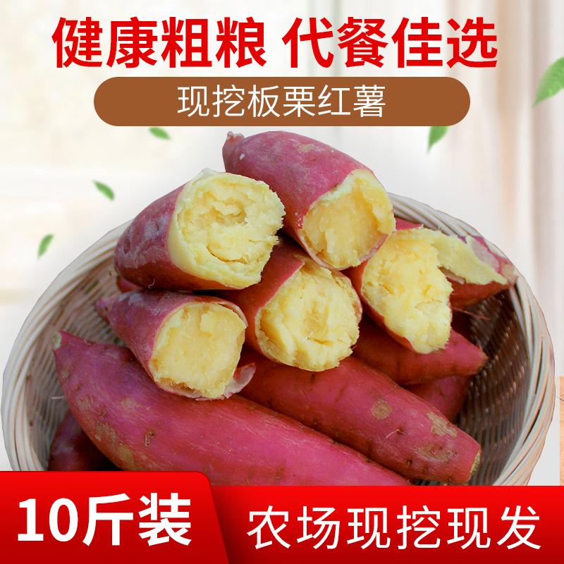 12月02日最新优惠新鲜板栗薯软糯小红薯粉糯冬薯正宗农家自种地瓜山芋黄心香甜番薯