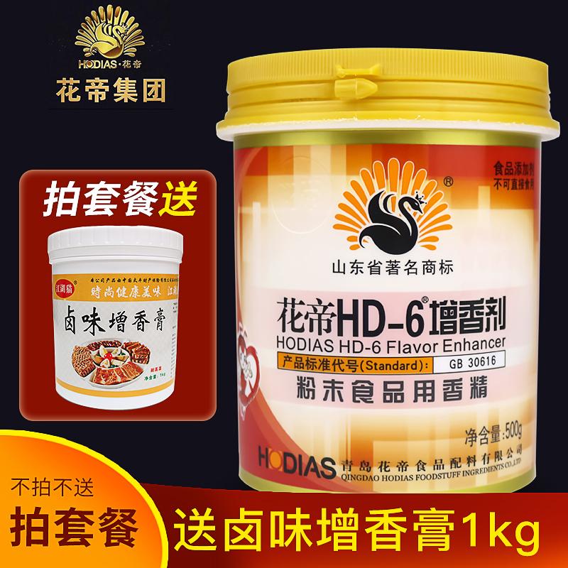 花帝大厨四宝HD-6增香剂 乙基麦芽酚肉香精 卤肉去腥增香食用酚粉,可领取5元天猫优惠券