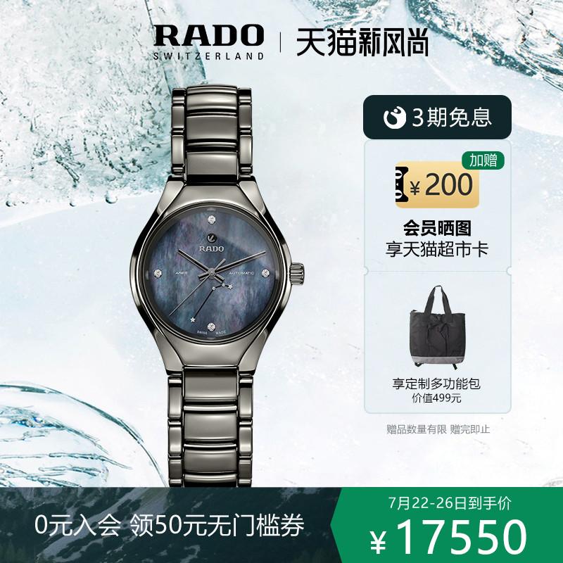 RADO瑞士雷达真系列十二星座限量陶瓷品牌腕表贝母盘机械表女表