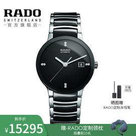 RADO雷达表官方晶萃系列男镶钻陶瓷手表男全自动机械表瑞士腕表