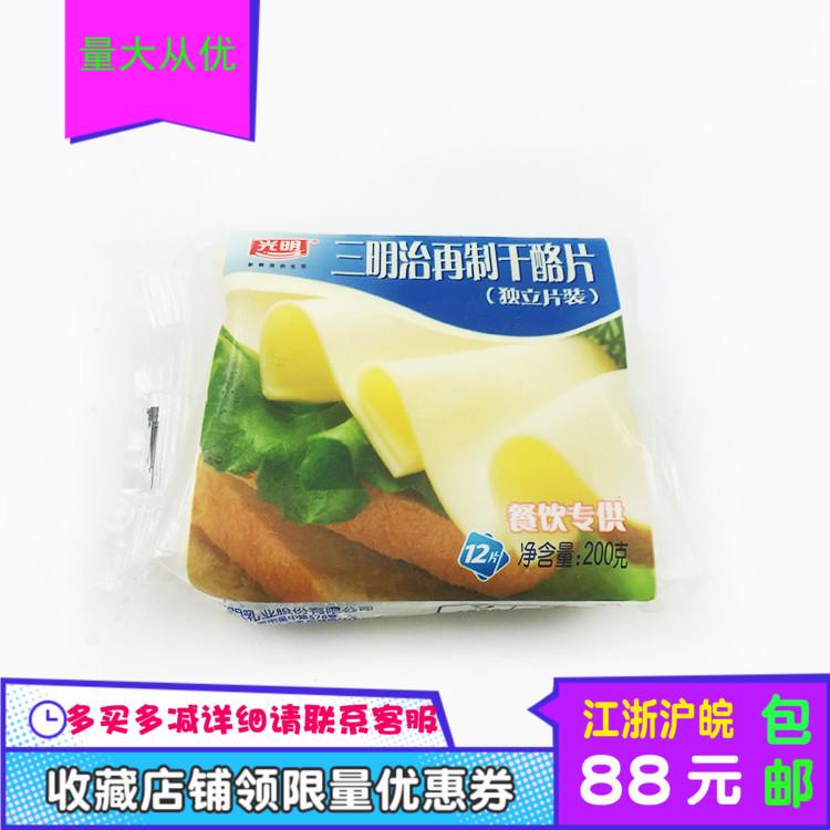 光明三明治12片独立家庭光明芝士16.00元包邮