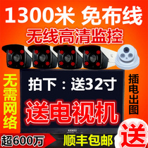 1300 meters Power Wireless monitoring equipment set 4 8 Road Home HD night Vision Surveillance camera all-in-one machine