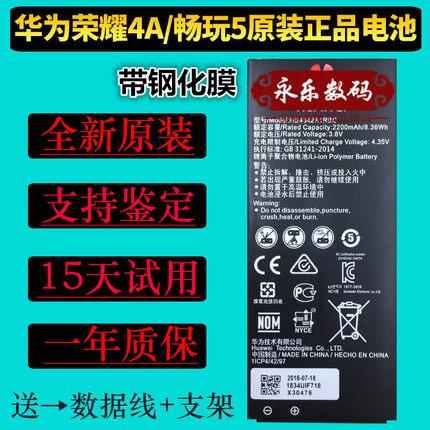 华为荣耀4A畅玩5电池SCL/CUN-TL00/AL00手机HB4342A1RBC原装正品