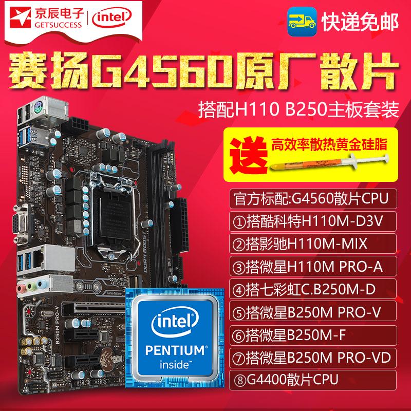 Intel/英特�� g4560 G4400 CPU�p核散片 搭H110主板套�b 支持DDR3