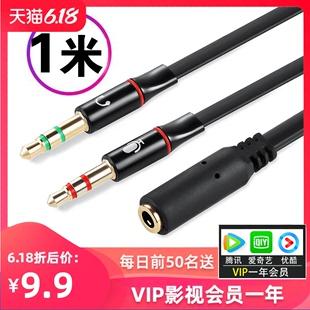 1米长音频线笔记本台式电脑耳机麦克风二合一转接头手机耳麦转换线音频一分二分耳机单插头转双插头延长线