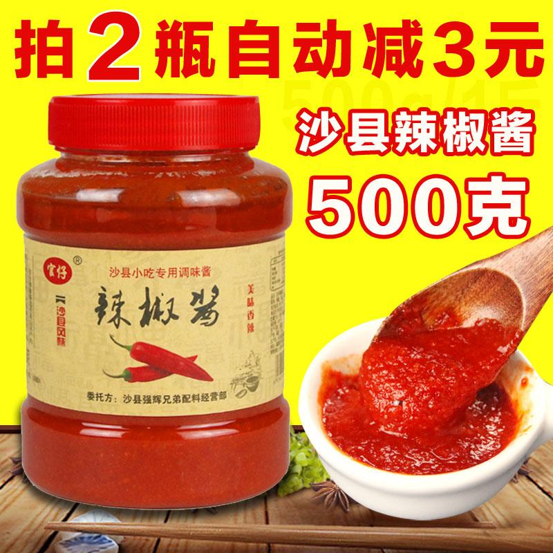 沙县小吃辣椒酱500克福建特产辣椒酱蒜香农家自制辣酱调味料包邮