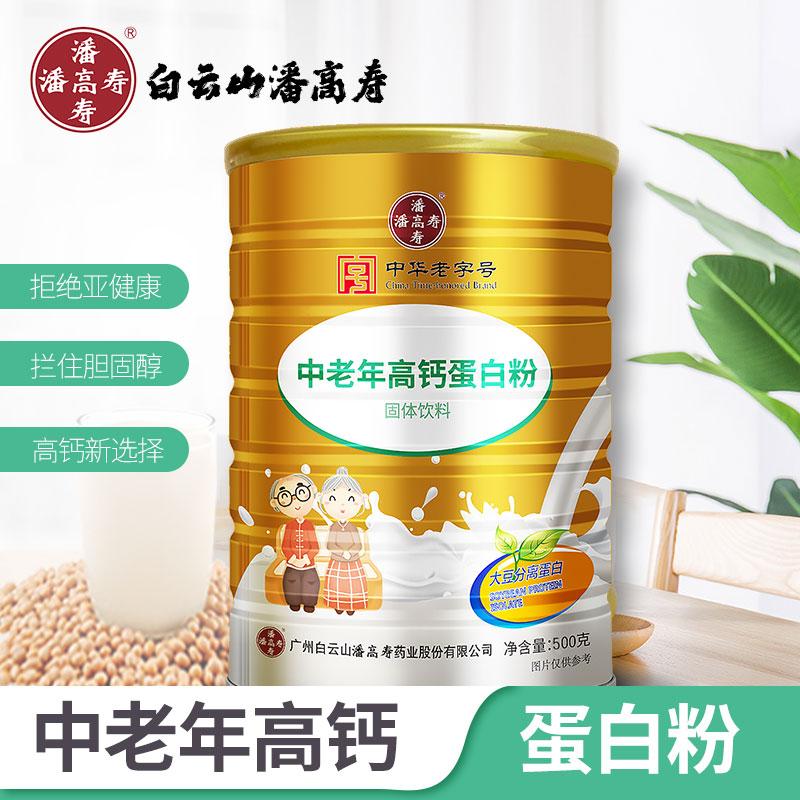白云山潘高寿高钙蛋白粉中老年人蛋白质乳清粉送父母营养品大容量