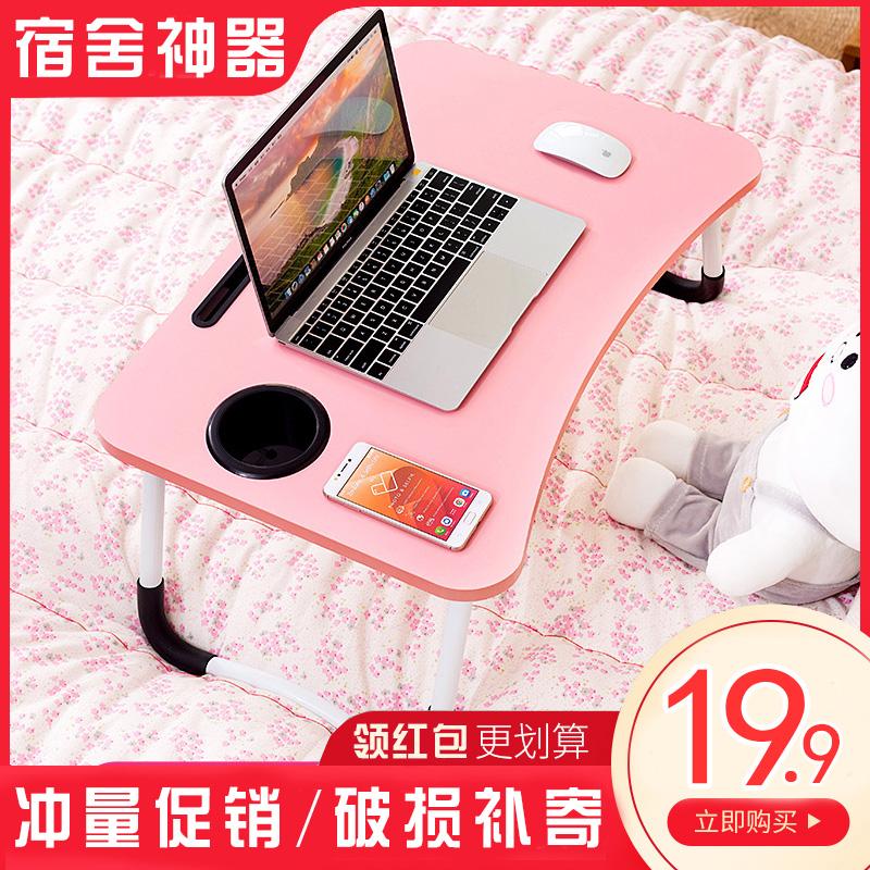 【七夕】懒人卧室床上学生可折叠桌
