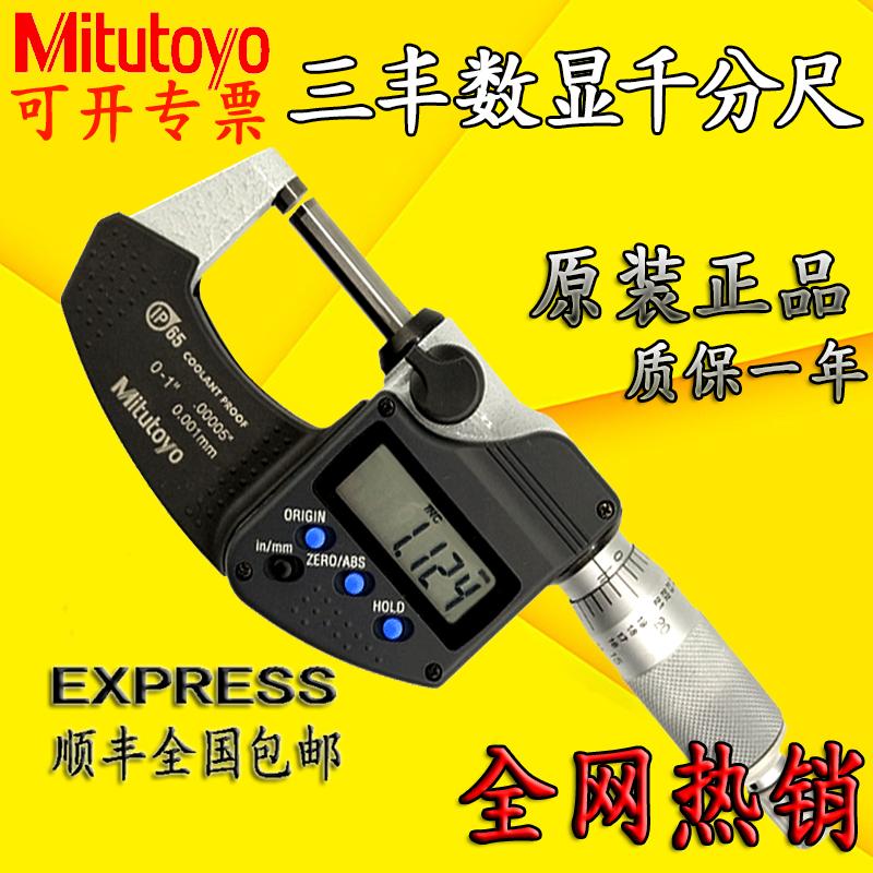 日本三丰Mitutoyo防水数显外径千分尺293-240 340 241 0-25-50mm