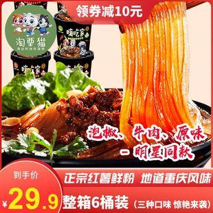 正宗重庆酸辣粉6桶装 整箱粗红薯鲜粉网红嗨吃家速食方便面 淘栗猫