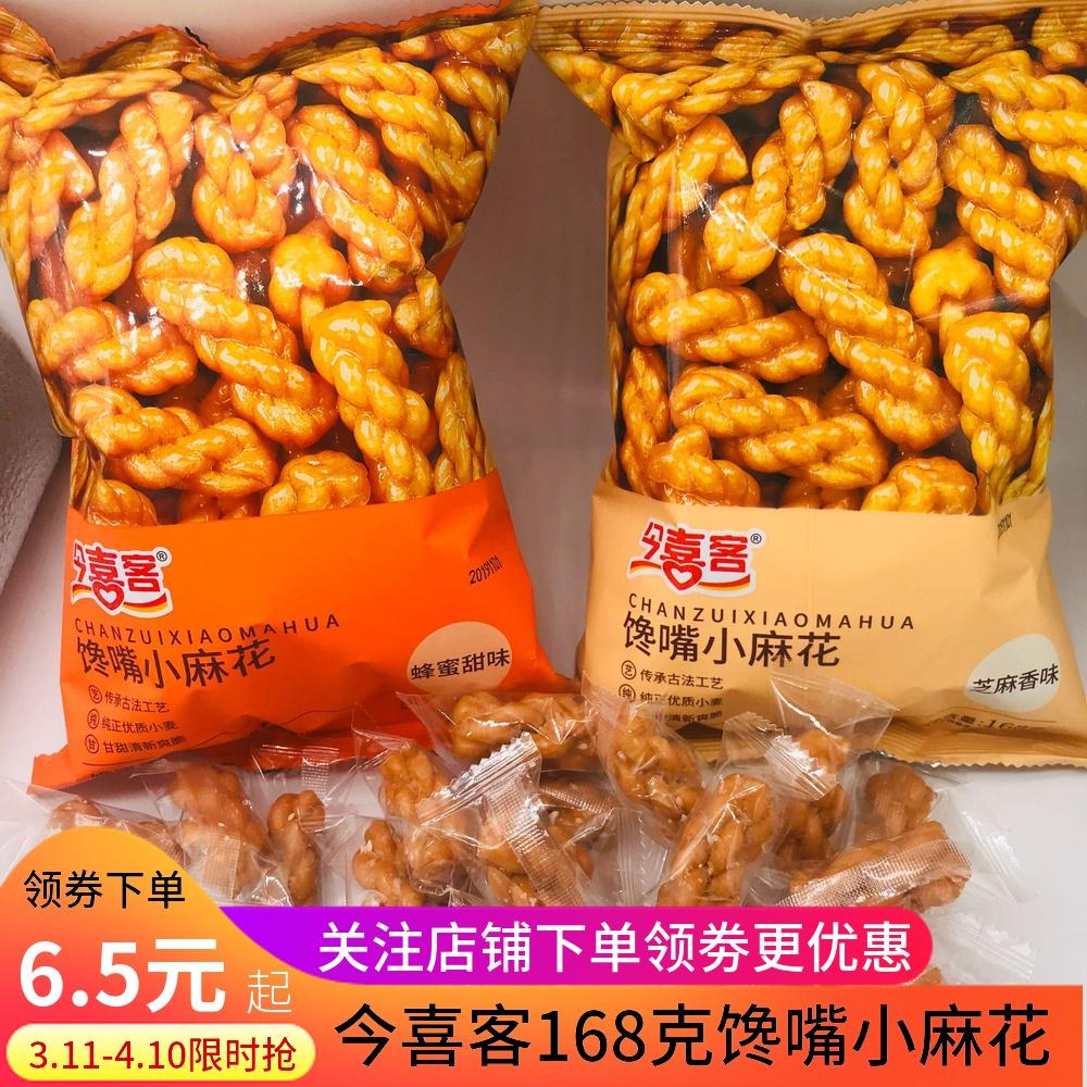 今喜客馋嘴小麻花网红零食单独小包装蜂蜜甜味芝麻香味168克袋装