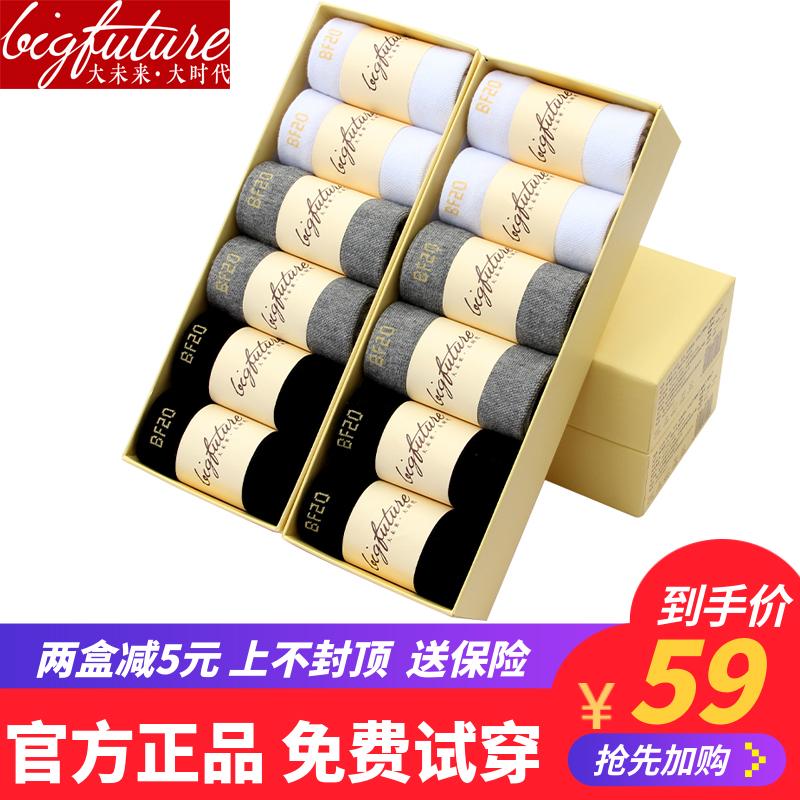 (用59元券)大未来大时代包邮正品棉元素防臭袜