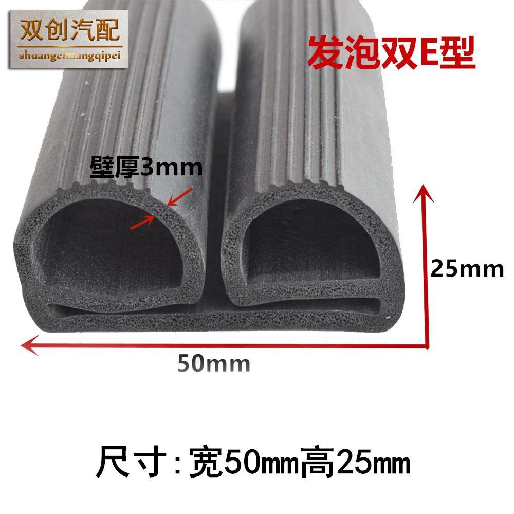 宽50mm高25mm(发泡双E型)冷库门密封条 适用各种机柜门柜  可定制