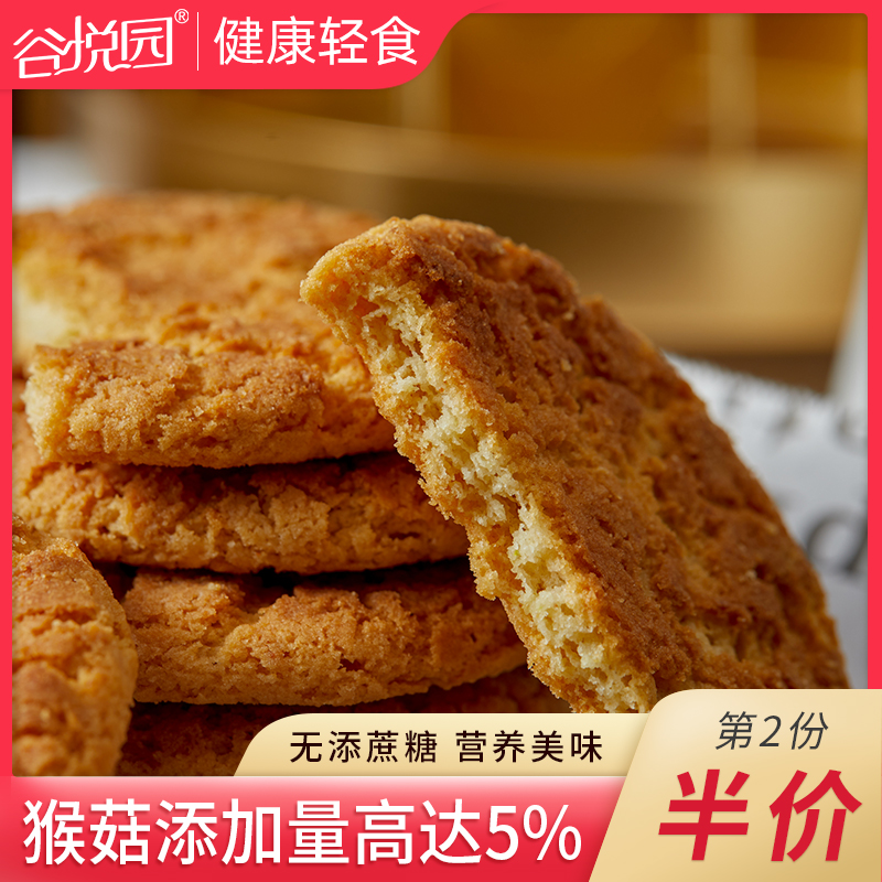 谷悦园木糖醇猴头菇桃酥饼干整箱无糖精食品糖尿人孕妇早餐零食