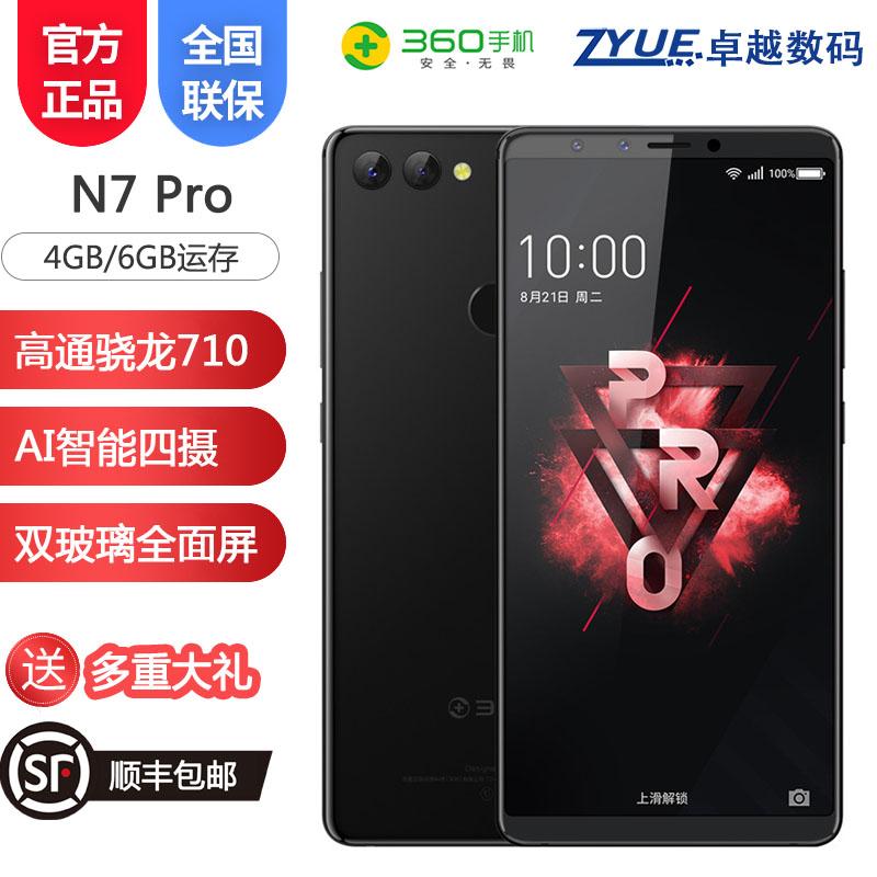 【官方正品】360 N7 Pro全面屏AI四摄骁龙710智能手机 360 N7lite