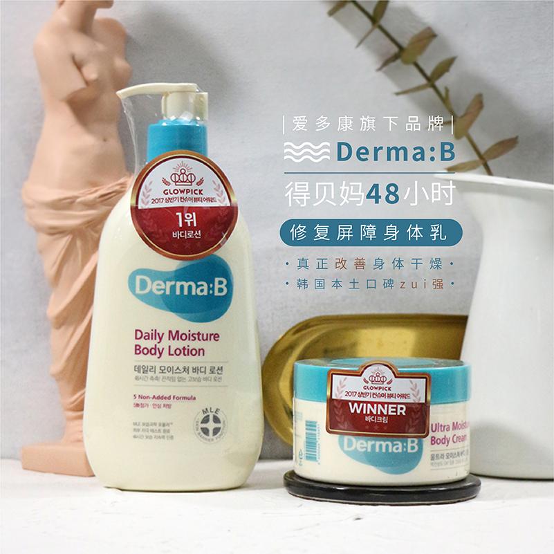 得妈贝Derma:B48小时屏障护理身体乳/护体霜高效保湿男女老少通用