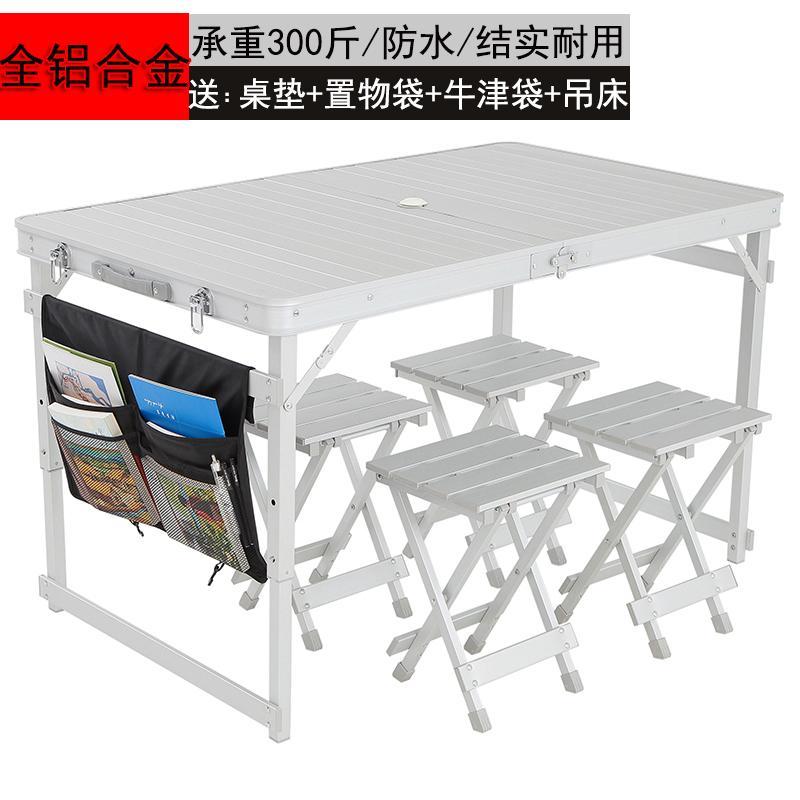 全铝合金折叠桌椅户外车载展业桌椅限100000张券